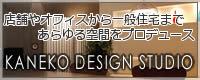 カネコデザインスタジオ