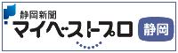 静岡マイベストプロ